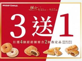 鹹鹹圈你還不知道?Mister Donut多拿滋的日式咖哩堡和脆脆酸菜寶在7-ELEVEN也買得到啦!只有一週買三送一,你還在等什麼?