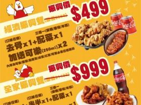 知名韓國炸雞Cheojagip起家雞振興飽炸天套餐  499享香嫩去骨雞、年糕