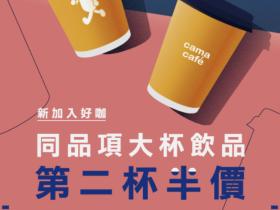 咖啡優惠看這裡!Cama café APP 免費優惠券馬上領!集點再享折價活動
