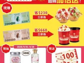 Cold Stone 振興券加倍送!500 元換兩桶 950ml 享樂桶(價值 1160 元)!還有一個月份 Cold Stone、聯名冰淇淋蛋糕!還不與好友相約吃冰淇淋?
