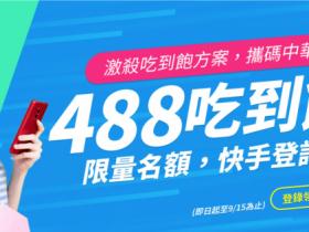 弱水無情,青春無敵! 中華電信488攜碼吃到飽來啦!!