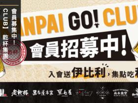 乾杯集團會員制「KANPAI GO!CLUB」上線集點,中秋假期特定時段點數10倍送!