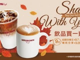 MR.BROWN CAFÉ伯朗咖啡館任一飲品買一送一了!九月限定日期享有優惠!