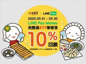 八方雲集Line Pay Money 10% 回饋!