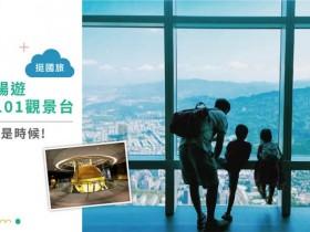 台北 101 登上 91 樓天際線一覽無遺只要半價 150 元!贈限量飲品、攜帶 12 歲以下兒童兩位免費!