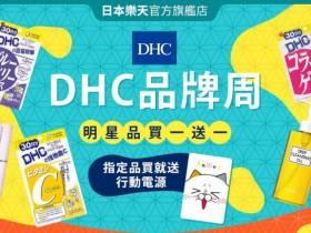 【DHC 品牌週買一送一】保健食品65折起!再享免運及最高 300 元折價