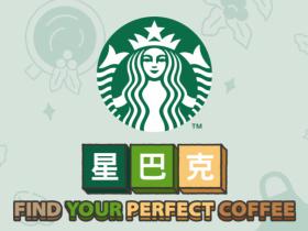 星巴克Find Your Perfect Coffee 數位活動 一起了解每杯咖啡背後99%的秘密吧!