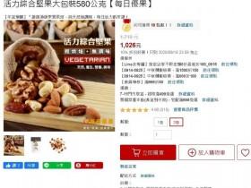 樂天新會員指定品牌8折!每日優果活力綜合堅果2包,輸入優惠碼最高可折200元
