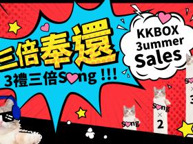 KKBOX聽音樂首兩個月只要3元!夏季限時優惠方案,還享萊爾富大杯拿鐵六折、KKPoints 30點、抽1000元抽超商禮券優惠!