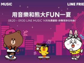 LINE MUSIC 免費聽歌14天!輸入序號即可使用新功能歌曲跟唱、來電答鈴、分享音樂給好友!