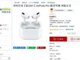 AirPods Pro 竟然只 5841 元?音質超好,結合降噪、吻合耳型在樂天 99 購物節優惠領券免運!