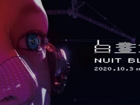 2020 白晝之夜在南港、昆陽通電!跨夜國內外藝術表演一次看個夠!