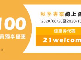 好市多COSTCO 100元以上商品折100元!線上會員折扣碼來啦!