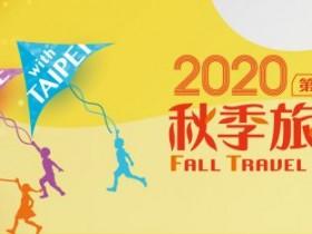 2020 台北國際秋季旅展免費索票!1 人預約 2 人入場!五星級飯店、辦手禮任你吃 還可抽 20 萬購物金!