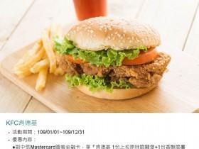 肯德基漢堡 + 薯條 + 蛋塔 + 紅茶套餐真的只要 89 元!刷中信卡 Mastercard 即可享有專屬優惠!