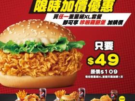 限時兩週!肯德基 XL 套餐加購 49 元加一份咔啦雞腿堡 炸雞控還不快跟上!