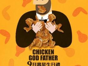 號外號外,薄多義9月請你吃雞!