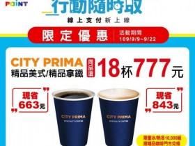 咖啡低至 48 折!7-ELEVEN 行動隨時取優惠,咖啡 20 杯 777 元! OPEN 錢包支付再享加碼回饋