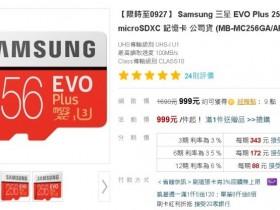 記憶體常常不足?Samsung 三星256G 999元有找!保固十年 記憶卡不用擔心易損壞了!