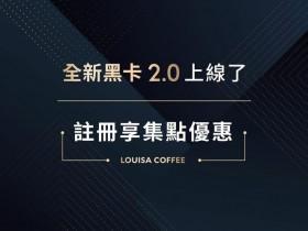 咖啡控怎麼能錯過!路易莎集點享折扣 ,黑卡2.0註冊推薦!