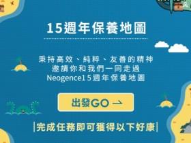 霓淨思 Neogence  15 週年慶抽 AirPods Pro、正負 0 空氣清淨機!VIP 還享結帳最高 85 折、2 倍點數優惠!