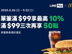 LINE Pay 與麥當勞合作單筆消費滿 99 元最高享 10  %!三次滿 99 元可再享 50 點!