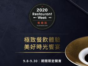 【EZTABLE 簡單桌2020餐廳週】 套餐限時 5 折起!預付再享 EZCASH 最高 20% 回饋