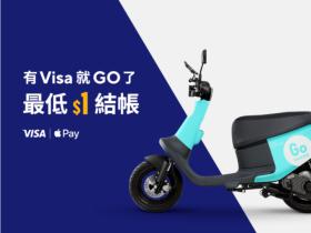GoSare以Visa卡綁定Apple Pay支付,最低只要1元!
