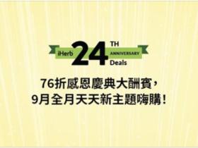 【iHerb 24 週年慶開跑】!補足流失的青春—營養系列商品 6 折起,滿額再享 9 折促銷