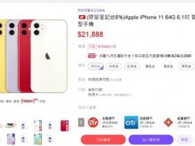 夜間攝影無阻,超廣角APPLE iPhone 11在Yahoo僅 21888元就可帶回家!限量限時6%回饋金為期兩個禮拜