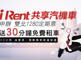 iRent 租車時數免費領!最高贈【汽車 90 分鐘+機車 30 分鐘】活動優惠!