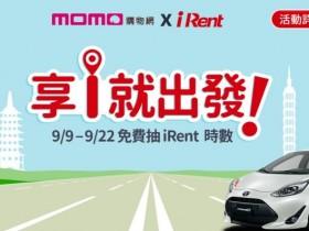 iRent 汽車機車騎乘 1hr、MOMO 500 折價券等好禮等你抽! MOMO 新會員還可抽兩次!來趟共享汽機車之旅。