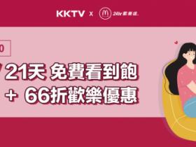 KKTV 9月優惠活動懶人包!!