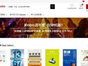 Kobo 電子書你還沒用過?週年慶 69 折,讓你放肆閱讀!於 PChome 24h 購買,還享電子閱讀器 1200 元折扣及 900 元購書金!