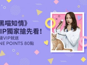 台劇追起來!LINE TV 贈  LINE Points 80 點!VIP升級方案優惠