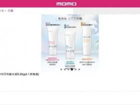 防曬效果無極限!Kanebo Allie EX UV高效水凝乳特惠價 1 瓶在 MOMO 只要 650 元!