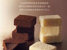 連假補班不憂鬱!日本必吃【 ROYCE' 巧克力】全台優惠開賣!來點巧克力療癒身心吧~