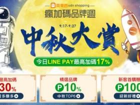 Udn Shopping 買東西中秋回饋最高 30%!優惠限時 10 天,單日限定 LINE POINTS 50% 回饋!