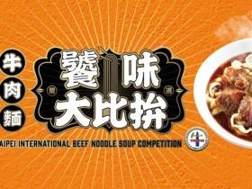 2020台北市牛肉麵節得獎店家10月底前買一送一,美味到讓你淚「牛」滿面!