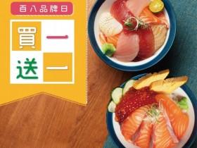 丼飯、生魚片任你選,百八魚場品牌日買一送一!