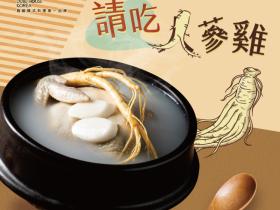 冬令進補!韓式生活節「涓豆腐」人蔘雞系列買一送一,特級泡菜罐年度回歸!