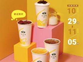 終於等到你!喫茶趣ToGo全品項第2杯半價!大家樓上揪樓下一起揪團喝起奶!