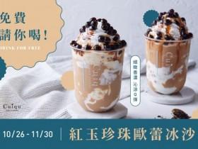 奎克咖啡再出手「紅玉珍珠歐蕾冰沙」請你喝!珍珠鬆餅、黑松露秋季鹹食新品上市!