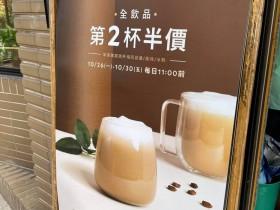 路易莎全飲品第2杯半價!暖冬慶限時開賣,必喝排行:莊園咖啡、小農雪點鮮奶茶、京都抹茶、焙茶鮮奶茶!