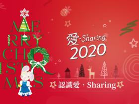 統一集團「愛.Sharing」跟你一起愛分享、分享愛,蒐集雪鈴金幣兌21種品牌優惠等你換,好禮抽不完!