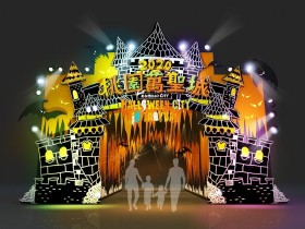 是在哈囉?我們在HELLO CITY!裝死顛倒屋、光雕秀、蛋糕列車鬼鬧青埔!2020 桃園萬聖城 八大展區打卡、演唱會一次看!