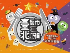 2020臺北夜市打牙祭開跑!八大夜市呷鬼呷怪,就是要你好好吃!