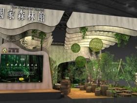 沉浸五感體驗:【國家森林館】開張打卡去!2020 ITF台北國際旅展優惠登場!
