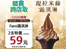 帶我走!提拉米蘇霜淇淋 2 支 59!秋冬讓奶香與咖啡風味提升生活食質感!