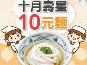 十月壽星烏龍麵只要 10 元!日本丸龜製麵現在點選一份炸物即可 10 元加購湯烏龍麵一份!還有振興套餐等著你!